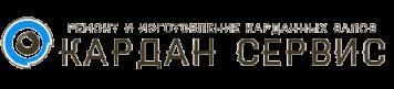 Карданск - Ремонт и изготовление карданного вала